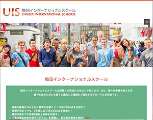 梅田インターナショナルスクール