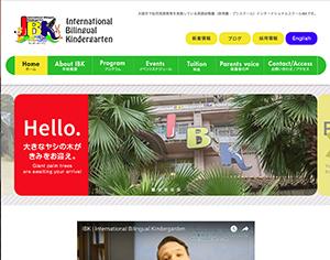 IBK インターナショナル バイリンガル キンダーガーテン