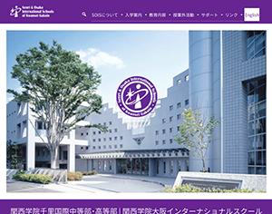 関西学院大阪インターナショナルスクール