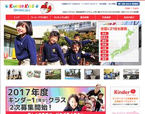 Kinder Kids International School(茨木彩都校)