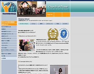 チャーチ・オブ・プレイズ・インターナショナル・クリスチャンスクール