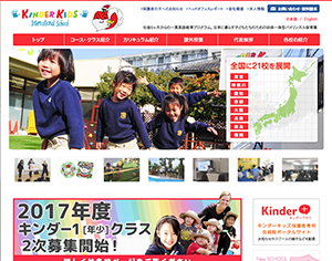 Kinder Kids International School 大阪ベイ(弁天町)