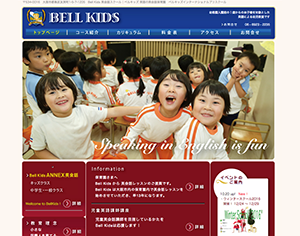 Bell Kids International School