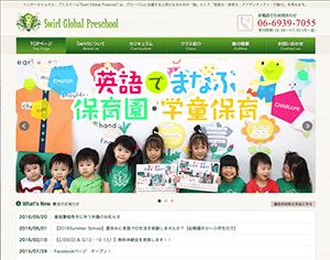 Swirl Global Preschool (スワール グローバル プリスクール)