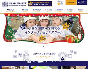 スターブレインズインターナショナルスクール大阪校