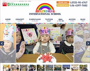レインボーインターナショナルスクール(和泉校)