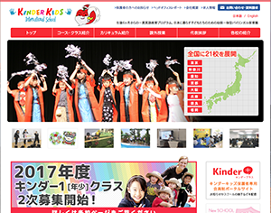 Kinder Kids International School(堺校)