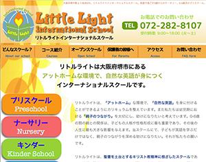 リトルライトインターナショナルスクール