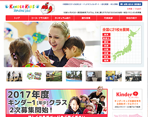Kinder Kids International School(八尾校)
