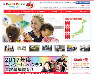 Kinder Kids International School(八尾校)