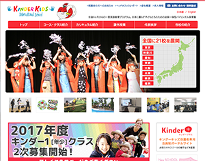 Kinder Kids International School(ミリカ(吹田校))