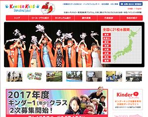 Kinder Kids International School(高槻校)