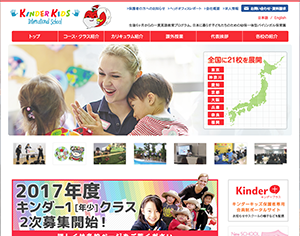 Kinder Kids International School(豊中校)