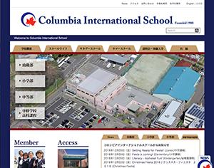 コロンビアインターナショナルスクール