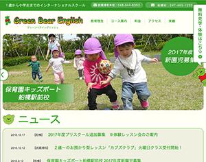 山手インターナショナルスクール