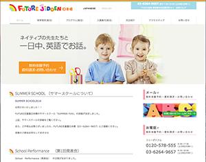 フューチャー児童園 日本橋