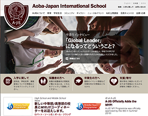 アオバジャパンインターナショナルスクール目黒キャンパス