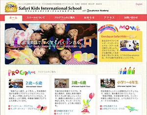 サファリキッズインターナショナルスクール