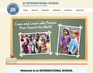 アイインターナショナルスクール