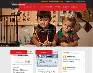 イートンハウス インターナショナルプリスクール東京