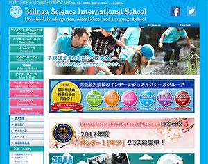 バイリンガ・サイエンス・インターナショナルスクール 高輪