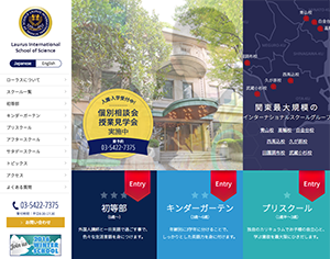 Laurus International School of Science  久が原スクール