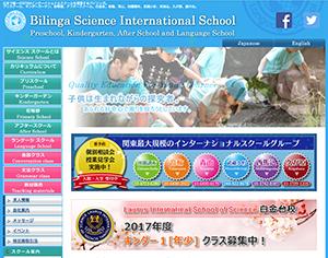 バイリンガ・サイエンス・インターナショナルスクール 西馬込