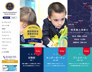 Laurus International School of Science  田園調布スクール