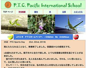 P.T.C. パシフィックインターナショナルスクール