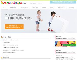 フューチャー児童園 太子堂