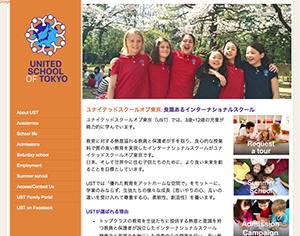 ユナイテッドスクールオブ東京(UST)