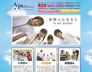 四谷インターナショナルスクール