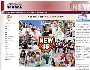 学校法人岩田学園ニューインターナショナルスクールオブジャパン