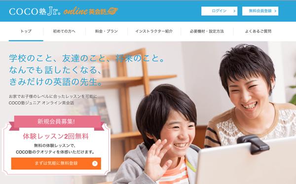 COCO塾 Jr. online英会話