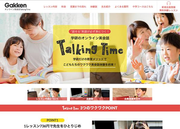 学研 Talking Time