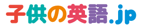 子供の英語.jp